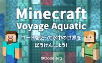 コードを使って水中の世界をぼうけんしよう!