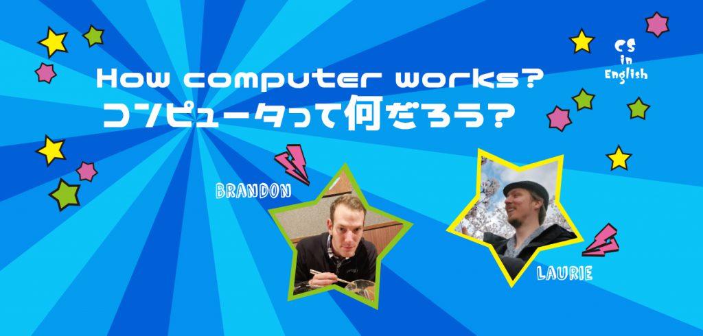 英語で学ぶコンピュータ・サイエンスVol.3 第1回(4/26)参加者募集!