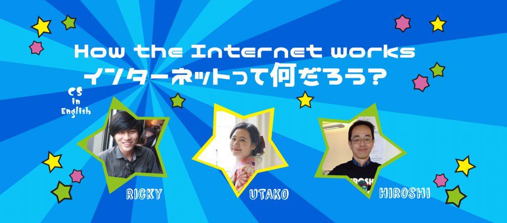 英語で学ぶコンピュータ・サイエンスVol.3 第2回(6/14)参加者募集!