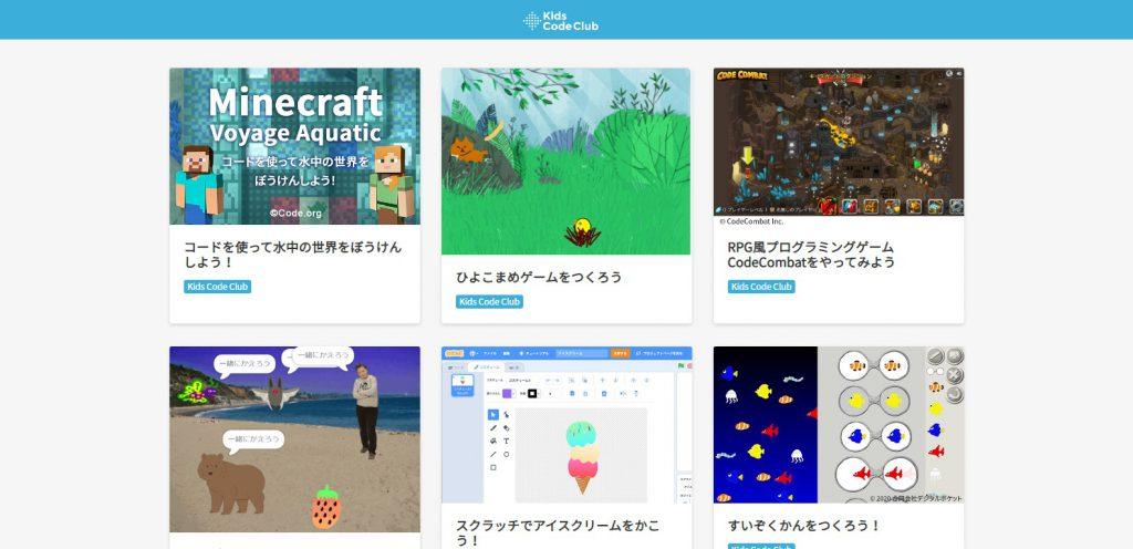 子ども向けプログラミングのレシピアプリ「Kids Code Club」が西日本シティ銀行アプリへ掲載開始