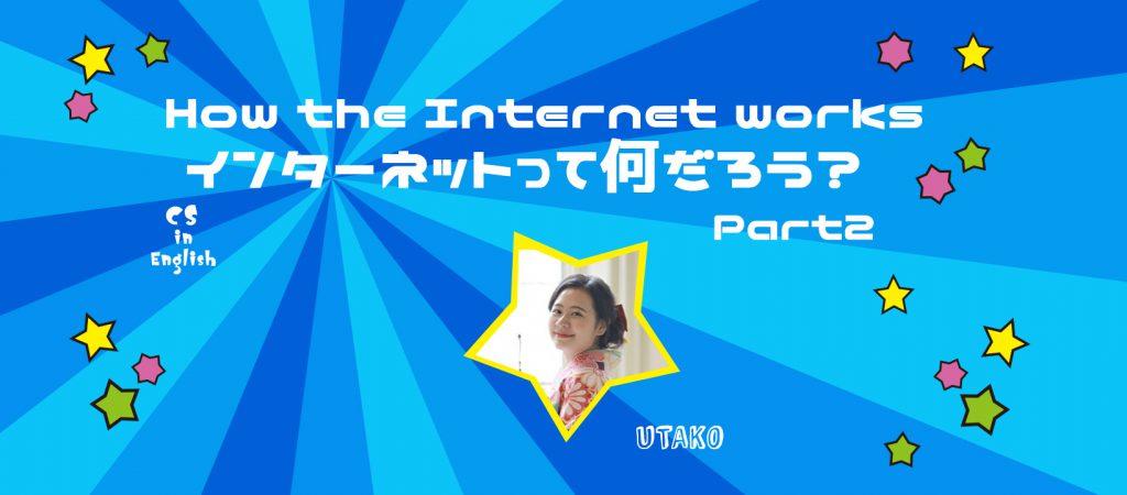 英語で学ぶコンピュータ・サイエンスVol.3 第3回(8/23)参加者募集!