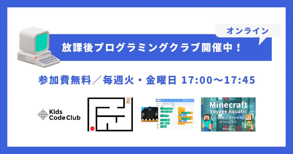 放課後プログラミングクラブ参加者募集中!