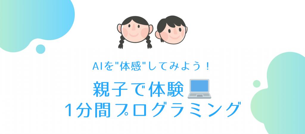 """AIを""""体感""""してみよう!親子で体験☆1分間プログラミング(5/9)参加者募集!"""