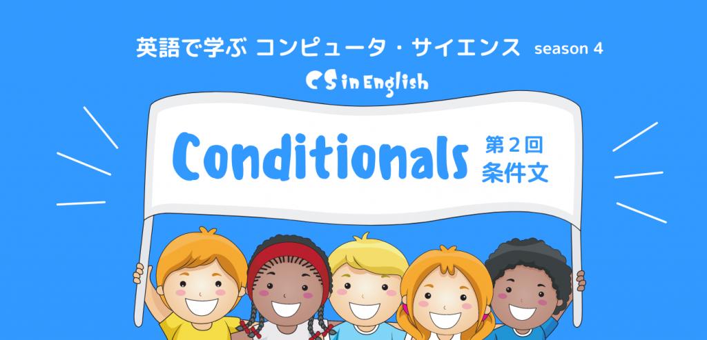 英語で学ぶコンピュータ・サイエンス season4 第2回(9/19)参加者募集!