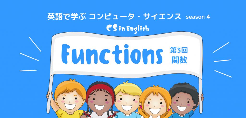 英語で学ぶコンピュータ・サイエンス season4 第3回(11/7)参加者募集!